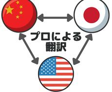 中・英・日 3ヶ国語対応★プロが翻訳承ります 様々な場面での語学の障壁を解決します!