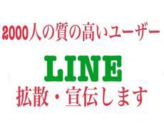 質の高い2000人に向けてLINEで宣伝します ★副業ユーザー向け!アフィリエイト可能!★