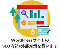 WordPressのSEO内部+外部施策を致します サイトに最適なSEO施策、御社のWeb集客にご活用ください