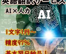 AI翻訳×人力!高精度97%の翻訳を翌日納品します ランキング1位!ココナラ翻訳カテゴリ(2020年8月現在)