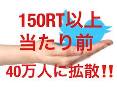 150RT以上Twitter40万人に宣伝します 圧巻1万インプ150RT!宣伝・集客・拡散・フォロワー獲得!