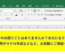 Excelでのお困りごと、お力になれます Excelでよく見る機能の実現方法や作業の自動化まで