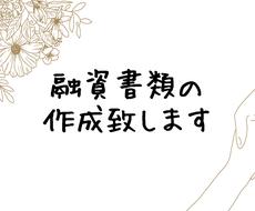 新型コロナウイルス感染症特別貸付の書類を作成します 日本政策金融公庫の融資に必要な書類を作成致します。