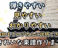 耳コピで弾きやすく見やすくきれいな楽譜書きます 弾きたい曲の楽譜がない、オリジナル曲の楽譜がほしい方へ