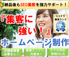 SEOのプロが集客に強いホームページを制作します ※月の管理費0円。安心サポート付きのWordPressサイト