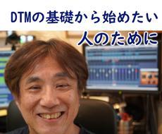 DTMのとっかかりはどうしたら?という解説をします 演奏は経験あるけど、PCで音楽を作りたいひとのために