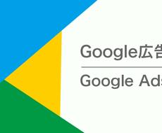 Google広告_開設〜運用(1ヶ月)できます 最適な広告出稿の提案、予算戦略も全部お任せできます。