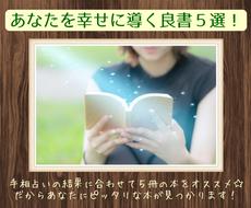 不安も悩みもこれで解決!本を5冊ほどオススメします 手相鑑定付き☆いま幸せになれる本を選び、アドバイスします。