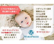 高品質でオシャレ◎SEOに強いブログ作成します ロゴ作成・アドセンス対策込!初めてで不安な方もご安心ください