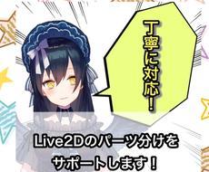 パーツ 分け live2d