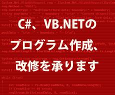 C#、VB.NETのプログラム作成、改修を承ります 新規プログラム作成、既存プログラム改修(機能追加など)