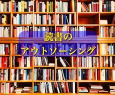 どんな本でもOK本の内容を希望に合わせて要約します 簡潔に要点をまとめてわかりやすく解説!難しい本もスラスラ入る