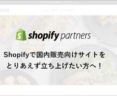 Shopifyで国内販売向けのECサイト構築します Shopify公式パートナー。海外販売もご相談ください。