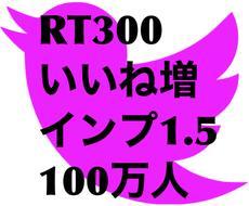 インプ1.5万Twitter100万人に宣伝します 先着1名値下げ!拡散宣伝!SNS集客マーケ!300RT