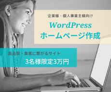 全て込みで3万円!高品質なホームページ作成します 集客に繋がる★初めてのHP制作ぜひお任せください