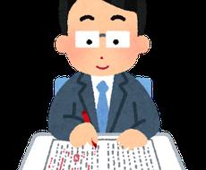 小論文やレポートの解答例をつくります 小論文やレポート、作文課題などの解答例を考えます