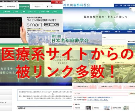 完売:日本語医療系PR41.4のドメイン譲渡します 教育系参照元被リンク18本・参照元ドメイン6本! イメージ1