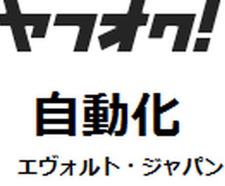 【ヤフオク】自動化のコンサルティング イメージ1