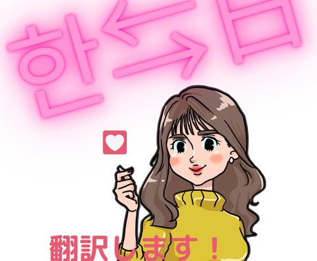 元財閥系韓国企業 秘書【韓⇄日】 翻訳します 伝えたいことを大切に、迅速・丁寧に対応させていただきます。 イメージ1