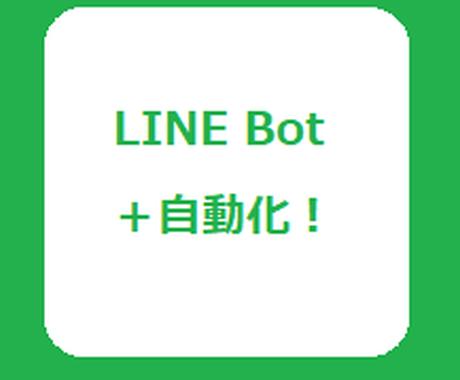 LINEBotを用いた様々な自動化の夢、叶えます あなたの身の回りにある「あったらいいな」の自動化を叶えます! イメージ1