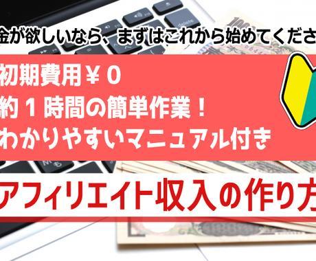 1時間だけ時間下さい。初期費用0円アフィリ教えます ブログ書く必要ない簡単アフィリ イメージ1