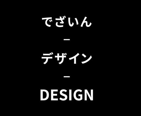お試し価格!現役プロデザイナーがデザイン添削します WEB/グラフィックデザイナーにお任せ! イメージ1