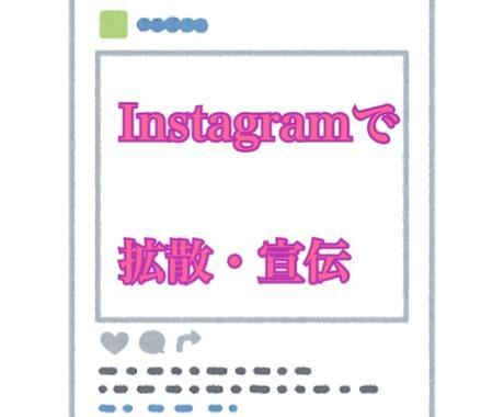 残り4名)Instagramで商品を紹介します 拡散/宣伝/インスタ/若者/大学生/SNS/広告/集客 イメージ1