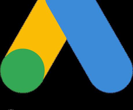 Googleリスティング広告の運用代行します 起業・開業などで集客が必要な方へ。初回5,000円から イメージ1