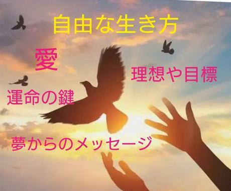 自由、愛、夢、理想、目標リーディングします 当たる当たらないではなく、アドバイスになります。 イメージ1