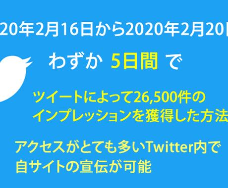 短期間でツイッターで集客する方法をお伝えします 5日間でツイート26,500件IMPを獲得。集客に効果的。 イメージ1