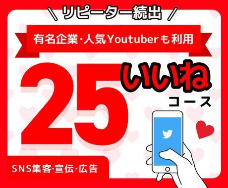 Twitter広告!25いいねまで宣伝致します 圧倒的コスパです。情報発信に効果的です! イメージ1