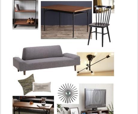 プロが具体的な家具の提案をします ⭐︎お洒落で快適な空間づくりを考えます⭐︎ イメージ1