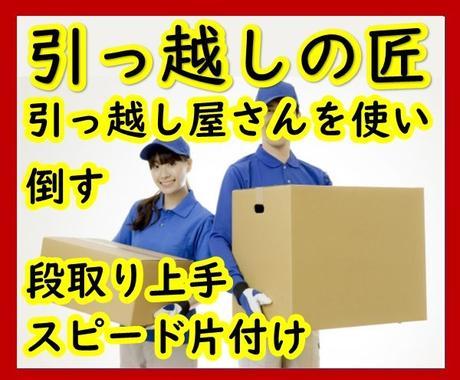 引っ越し屋さんを使い倒す、上手な引っ越しを教えます 引っ越し屋さんを上手につかって、次の日から快適生活に イメージ1