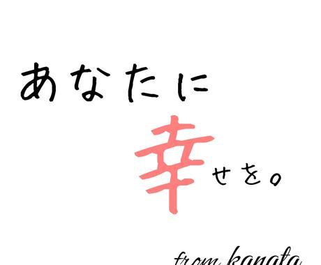 【あなたに幸せな時間を】理想のお相手となり、あなたを癒します。 イメージ1