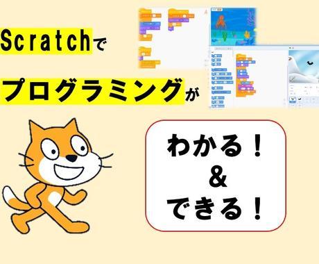 プログラミング【Scratch】をレクチャーします プログラミング教育最前線の講師と楽しく学びましょう! イメージ1