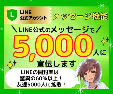 LINE公式のメッセージで5,000人に宣伝します LINEの開封率は驚異の60%以上!友だち5000人に拡散! イメージ1
