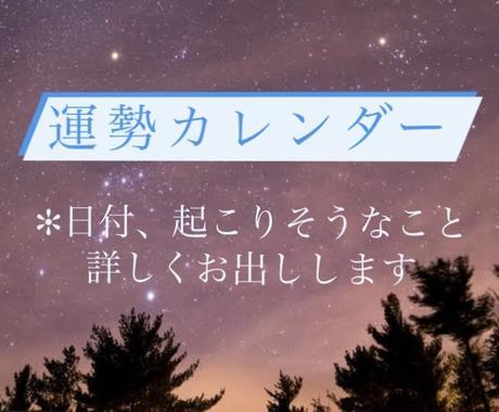 西洋占星術✩*.°運勢カレンダー作成します 〜今月の運勢!星座占いよりもっと詳しく!〜 イメージ1