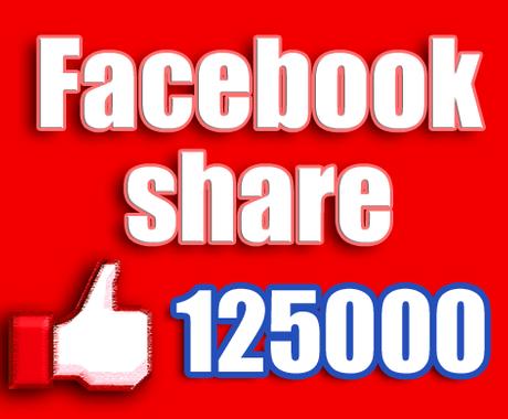 ※125000人のFacebookページであなたのFacebook内の記事をシェア拡散します※ イメージ1