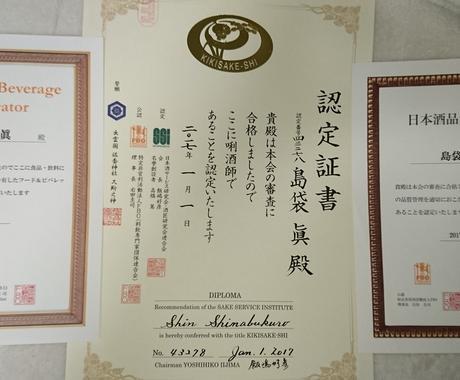 あなたの為の日本酒探します 飲食歴12年の実績と利酒師の観点からあなたの日本酒探します! イメージ1