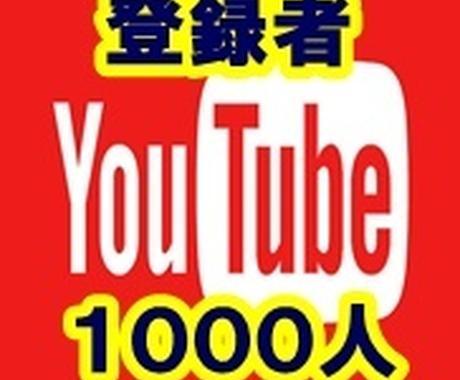 youtube収益化のお手伝いをします チャンネル登録者1000人と再生回数増やします イメージ1