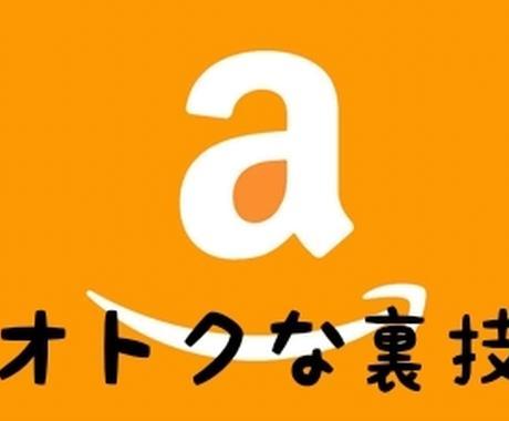 Amazonの価格をぶっ壊します サクッとお得に賢く買いましょう^^* イメージ1