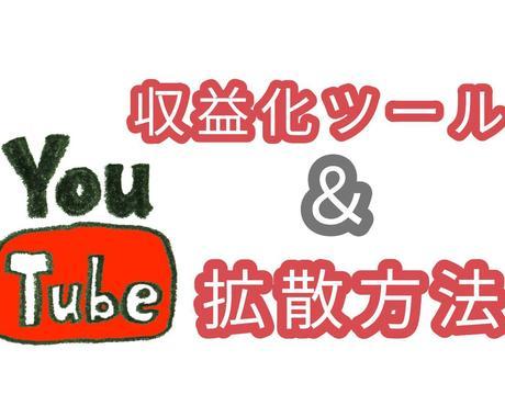 残7件!YouTube収益化ツールを提供します 最安値での出品です( ᵕᴗᵕ )✩.*˚ イメージ1