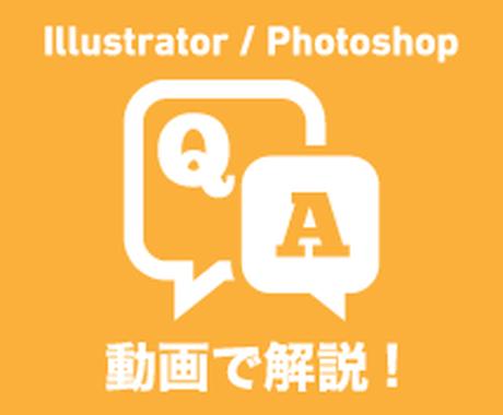 [動画で教えます♪] Illustrator Photoshopの使い方なら何でも! イメージ1