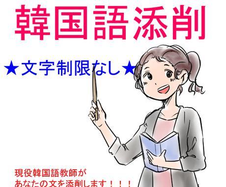 現役韓国語教師があなたの文を添削します 韓国語学習 ファンレター 韓国語を独学している方 イメージ1