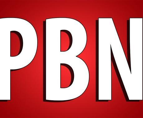 高速強力!GOOGLE1ページの表示を目指します 永久SEO!PBN投稿を高信頼フロードメインを作成します。 イメージ1