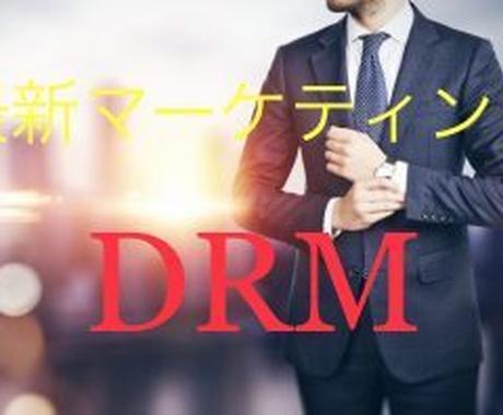 DRMの基礎を教えます 最新マーケティングを実践し売り上げを伸ばす イメージ1