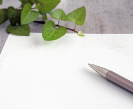教員志望の方に願書の添削いたします! イメージ1