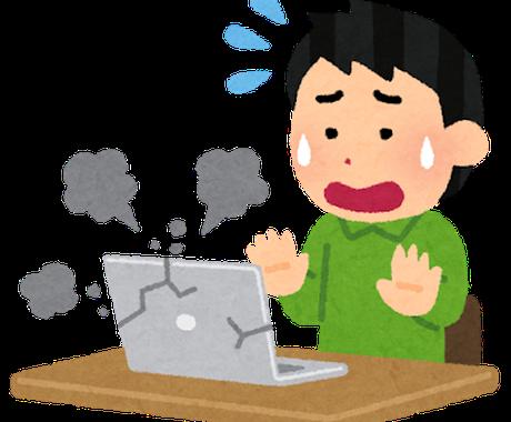 パソコンの不具合(処理が遅いなど)相談にのります 丁寧にご対応します。お困りの方は、まずはご相談ください! イメージ1