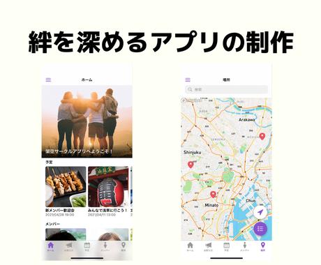 アプリ(iOS/Android対応)を制作します 見本のカスタマイズを指示するだけで、アプリが簡単に完成します イメージ1