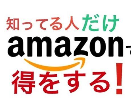 Amazonで定価よりもお得に購入する方法教えます お金を残す裏技!生活費の節約、得をしたい人だけご購入下さい! イメージ1